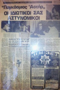 pagosmios astir articles 2